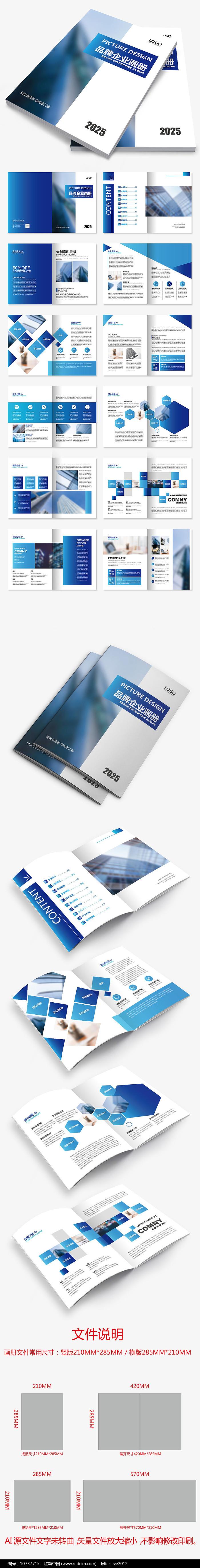 蓝色产品招商公司宣传册企业画册设计模板图片