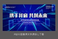 蓝色大气科技会议背景板