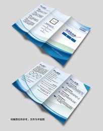蓝色公司简介三折页模板