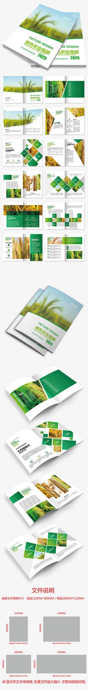 绿色农业农产品健康环保画册设计模板