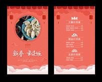 新春年夜饭菜单设计