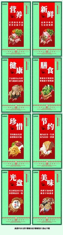 全套食堂文化展板挂图设计