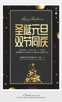 圣诞节元旦节双旦促销海报