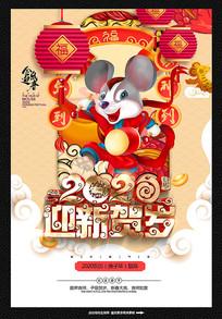 时尚大气2020鼠年宣传海报设计