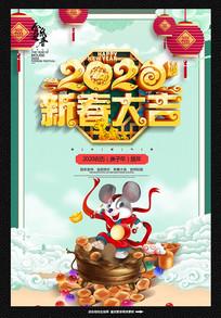 时尚大气鼠年海报设计