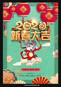 时尚大气鼠年活动海报设计