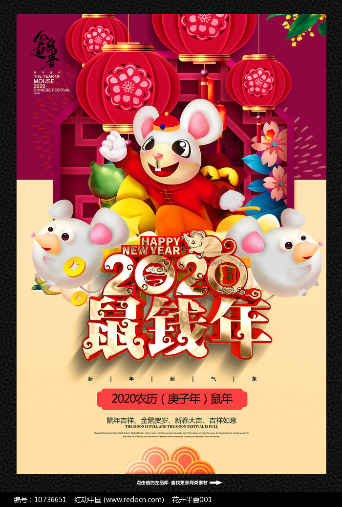 鼠年活动海报设计图片