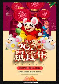 鼠年活动海报设计