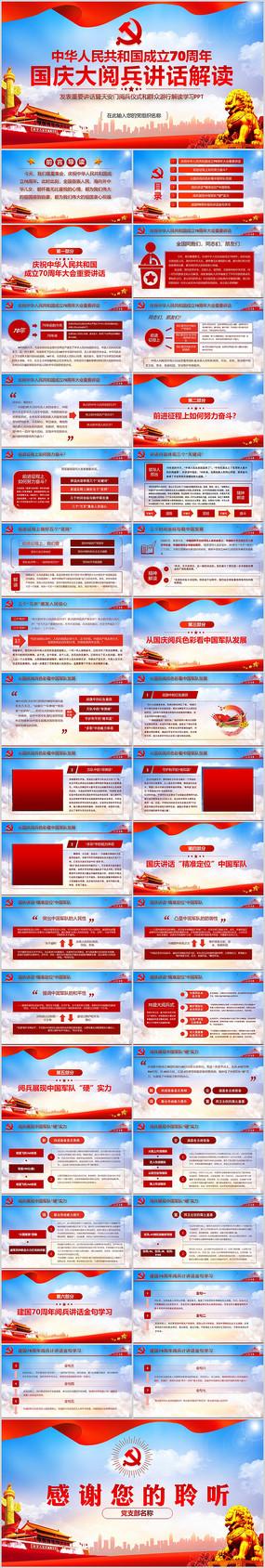 新中国成立70周年重要讲话学习解读PPT