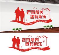养老院文化墙宣传标语