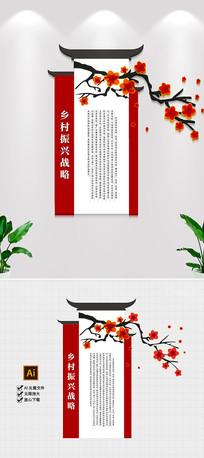 原创社区新农村乡村振兴战略竖版文化墙