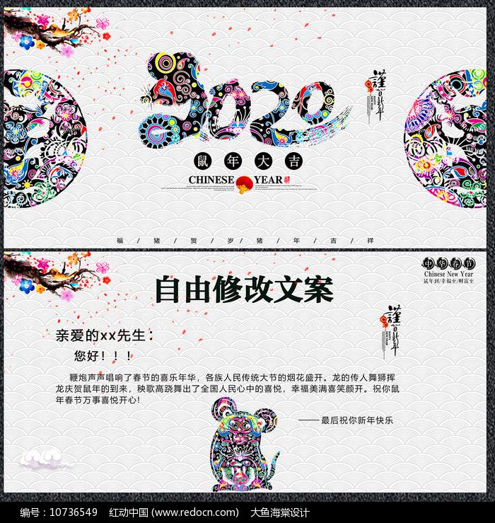 中国风2020鼠年剪纸贺卡图片