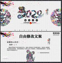 中国风2020鼠年剪纸贺卡