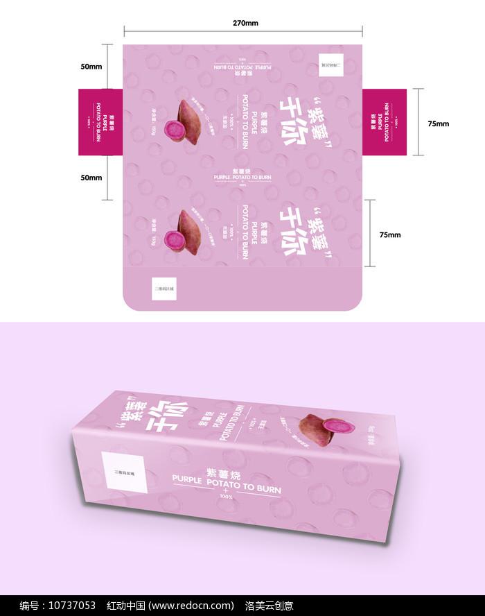 紫薯食品包装设计图片