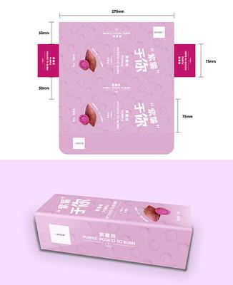 紫薯食品包装设计