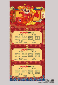 2020红红火火年夜饭预定易拉宝设计