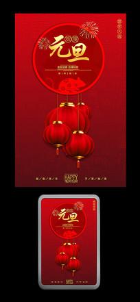 2020红色简约欢度元旦节海报