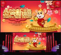 2020年鼠年恭喜新禧晚会背景