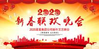 2020年新春联欢晚会舞台背景板