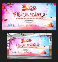 2020年新年元旦春节联欢晚会舞台背景板