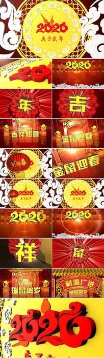 2020鼠年春节联欢晚会片头视频素材
