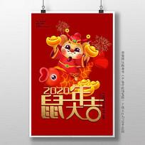 2020鼠年红色喜庆宣传海报