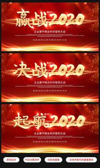 2020鼠年企业年会红色炫酷背景板