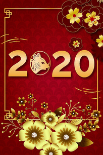 2020鼠年新年海报设计