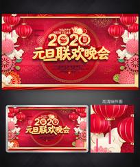 2020新春联欢晚会背景