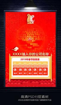 创意2020春节放假通知宣传海报