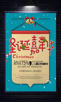 创意简约圣诞节海报设计