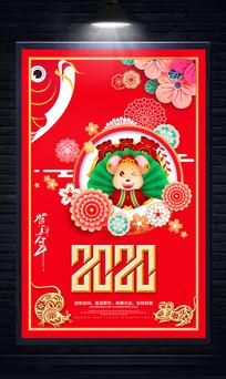 创意鼠年宣传海报