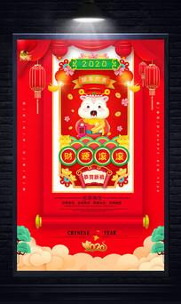 大气2020鼠年新春海报