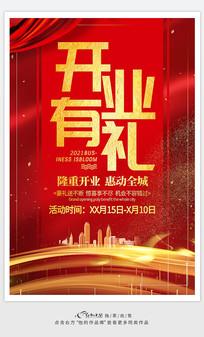 大气红色开业有礼促销海报