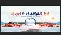 大型环球国际美食节主题展板