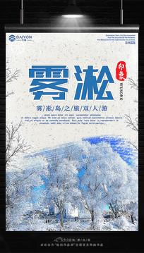 冬季吉林雾凇岛雪乡旅游海报