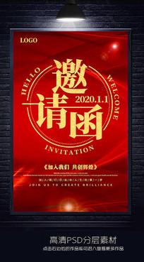 红色2020企业邀请函海报