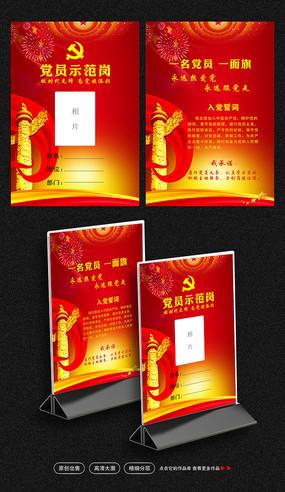 红色党员示范岗桌牌设计