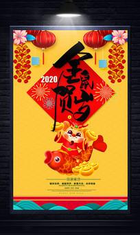 黄色2020金鼠贺岁春节海报设计