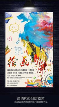绘画班美术招生海报设计