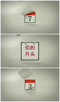 简洁日历logoAE视频模板