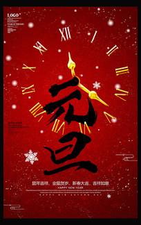 简约红色元旦海报设计