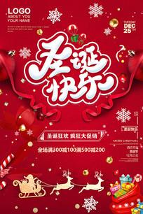 精美圣诞节促销海报