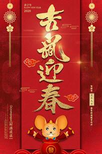 吉鼠迎春新年春节海报