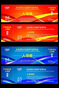 蓝色科技会议入场券设计