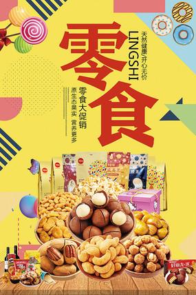 零食促销海报设计