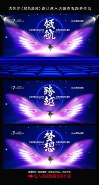 梦幻翅膀2020企业会议背景设计