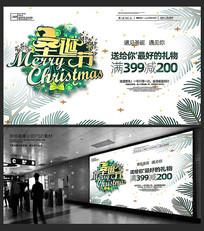 清爽圣诞节宣传海报