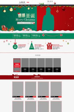 圣诞节女装首页psd模板