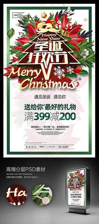 圣诞狂欢节商场促销海报图片